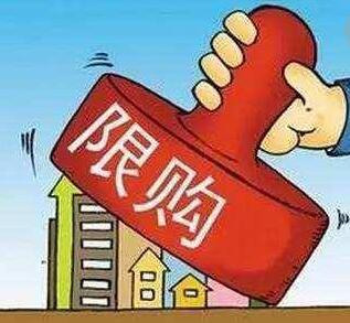 """最新消息!杭州发布限购新政 给前期政策""""打补丁"""""""