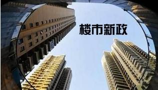 佛山房屋租赁管理新规征求意见 涉实行备案制度等