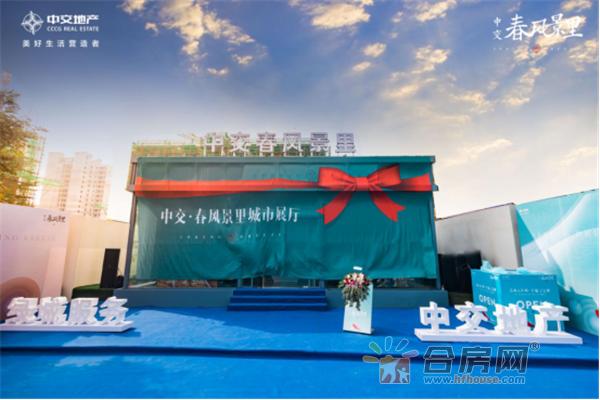 20200912中交·春风景里城市展厅开放通稿216.png