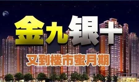 """各地楼市上演接力赛""""金九银十""""是最佳买房吗?"""