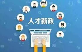 郑州发布人才新政:最高首次购房补贴达到300万元