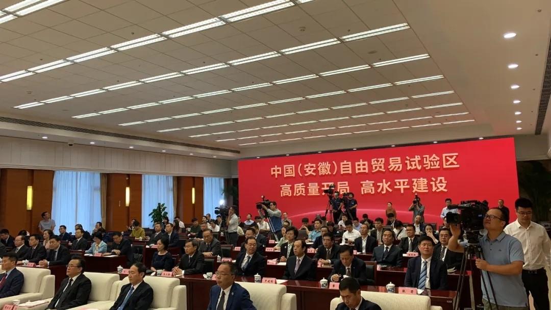 中国(安徽)自由贸易试验区正式揭牌!