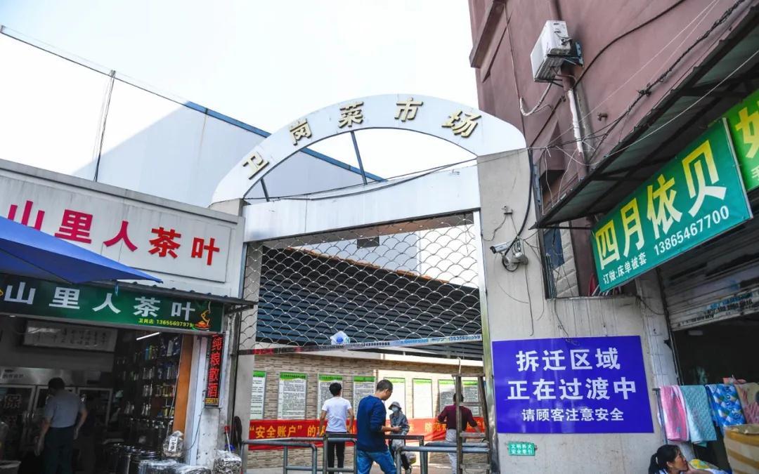 最新消息!包河区卫岗菜市场将于9月30日关闭拆除!