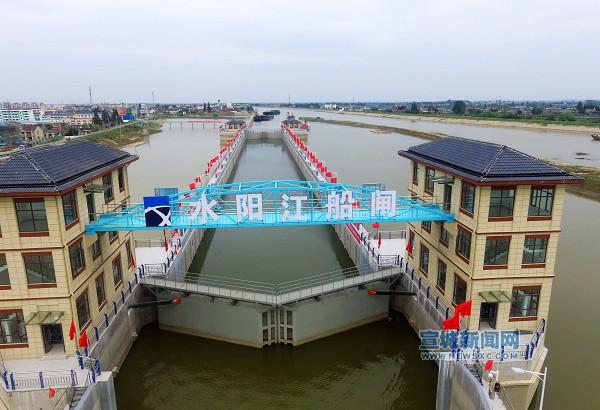 水阳江船闸工程顺利通过交工验收