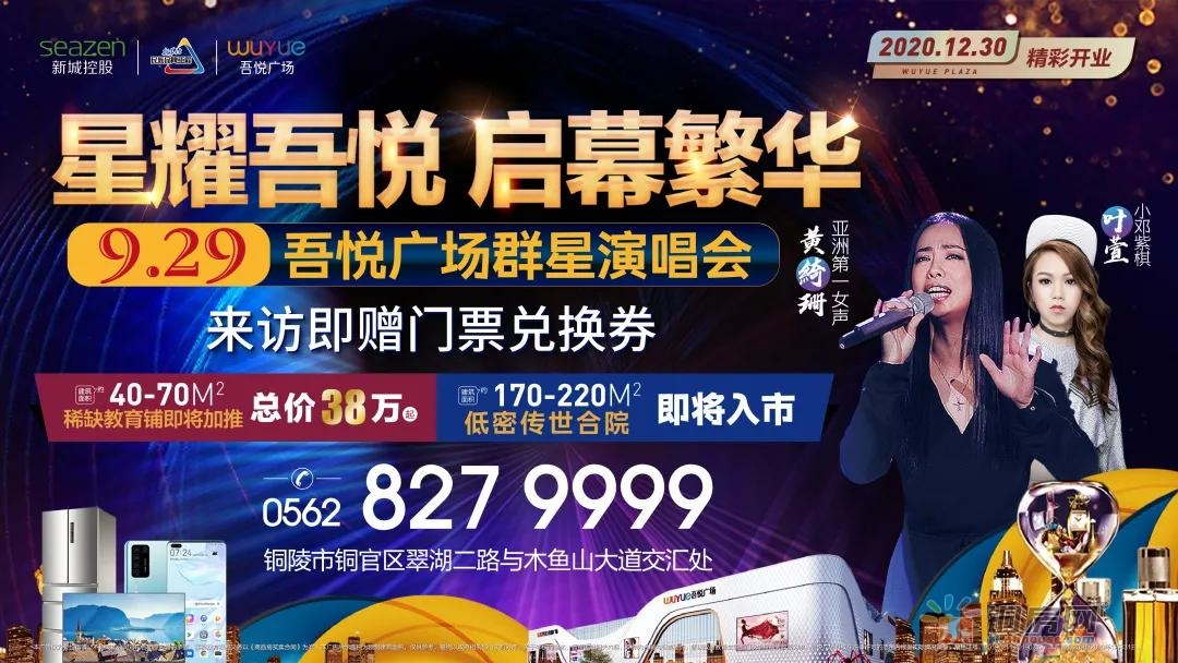 9.29吾悦群星演唱会活动指南请查收!
