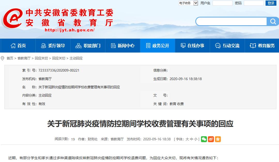 家长速看!安徽省教育厅最新回应:整改!退费!