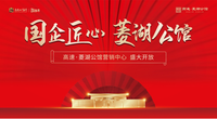 高速·菱湖公馆营销中心盛大开放