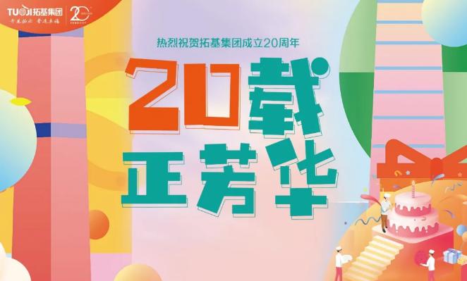 【以更好 敬美好】拓基20载,正芳华!
