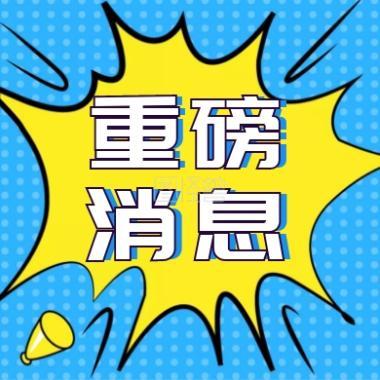 """淮北市被命名为""""全国双拥模范城"""""""