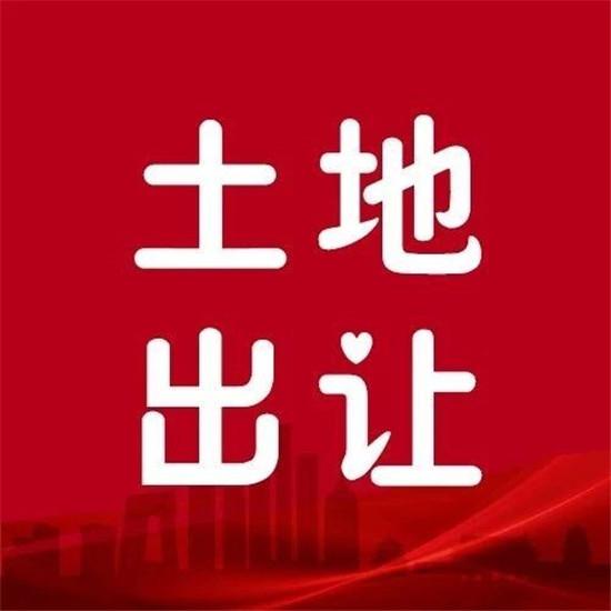 濉溪县挂牌出让2宗共计50.92地块  11月下旬开拍
