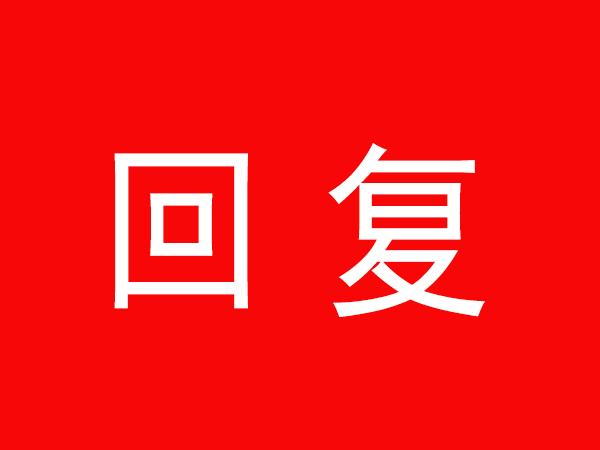 蚌埠天湖国际烂尾楼现在处理到了什么程度?