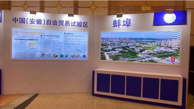 安徽自贸区蚌埠片区签下这10个项目 总投资66亿!