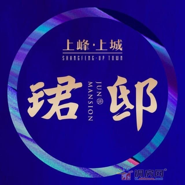 @所有铜陵人 福利来了!上峰·上城丨珺邸请你看影院热门大片!