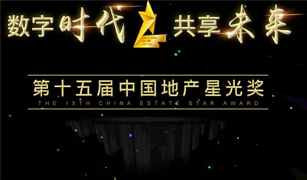 上线一周 中国地产星光奖巢湖楼盘巡展三甲曝光