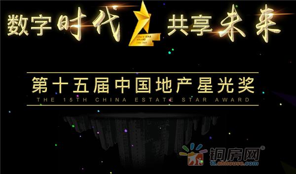 上线一周 第15届中国地产星光奖楼盘巡展前三甲曝光