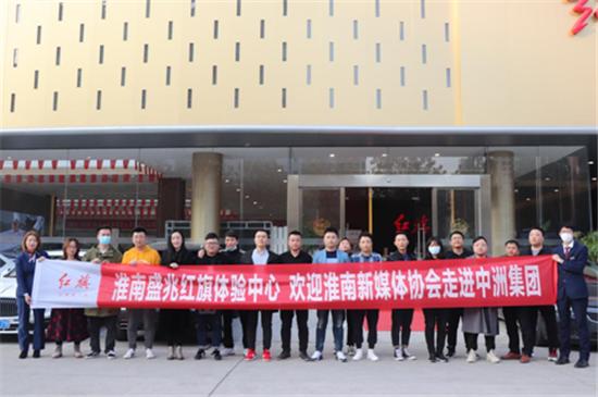 感受汽车科技 | 淮南市新媒体协会走进中洲集团活动