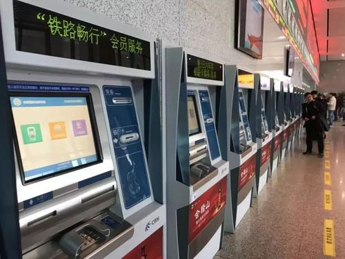 升级!铁路自助售取票机可办退票 流程分三步可完成