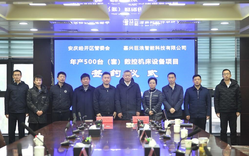 总投资1亿!年产500台(套)数控机床设备项目签约