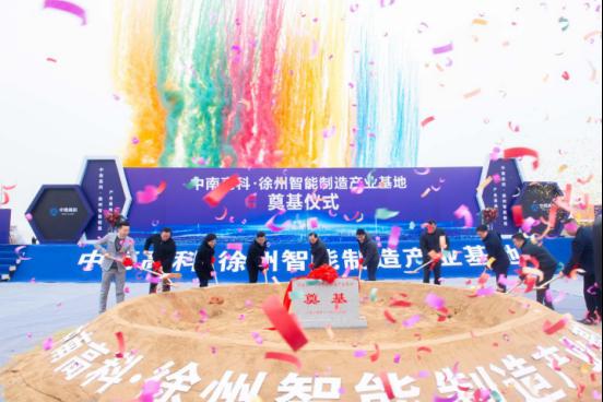 中南高科徐州智能制造产业基地奠基仪式新闻稿(正稿56.png