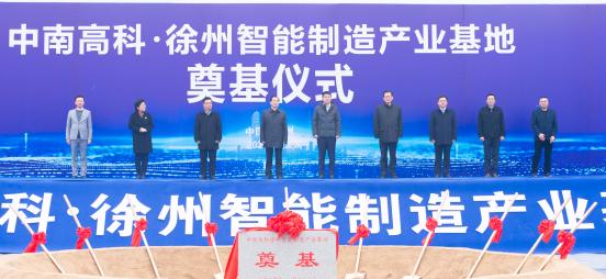 中南高科徐州智能制造产业基地奠基仪式新闻稿(正稿239.png