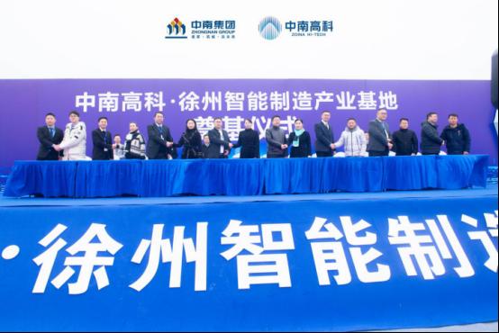 中南高科徐州智能制造产业基地奠基仪式新闻稿(正稿1026.png