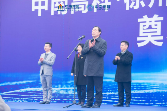 中南高科徐州智能制造产业基地奠基仪式新闻稿(正稿1243.png