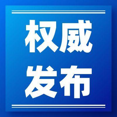 宣城发布干部任前公示 施训陆拟任正县级领导干部