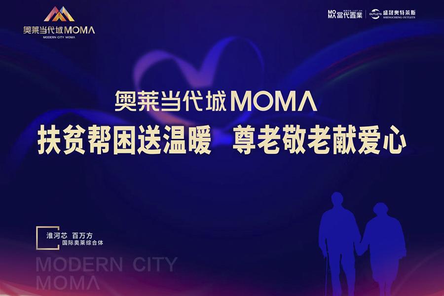 蚌埠奥莱当代城MOMA项目开展送温暖活动