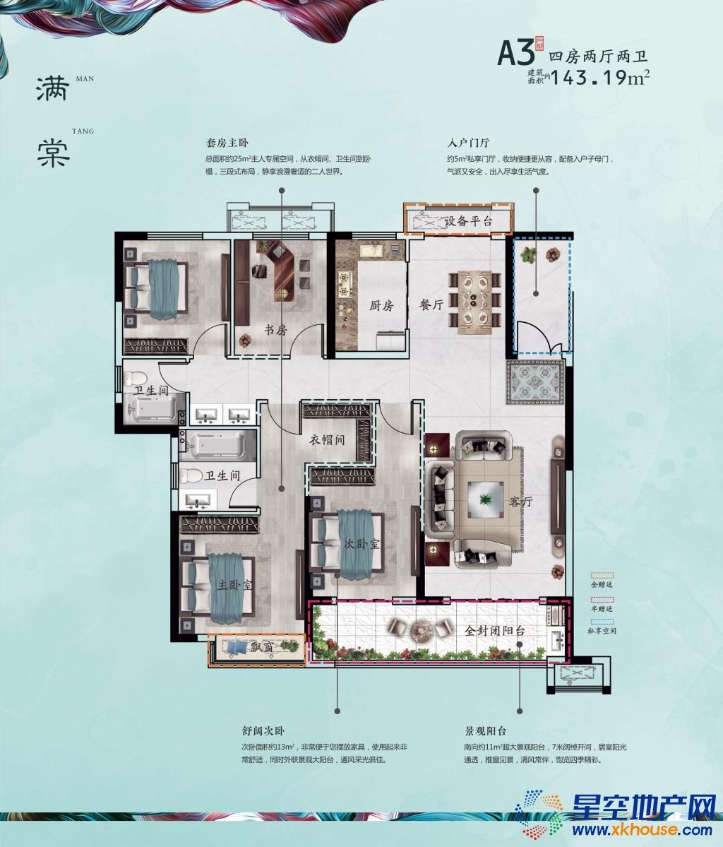 可津海棠湾_4室2厅2卫1厨