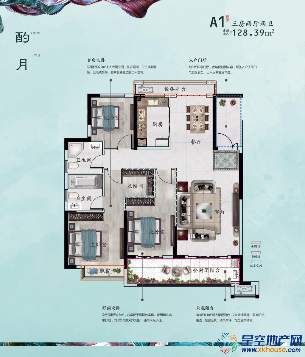 可津海棠湾_3室2厅2卫1厨