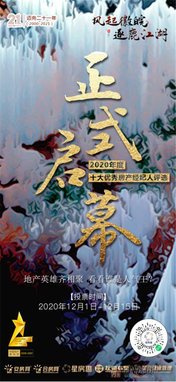 第十五届中国地产星光奖入围名单揭晓 合肥60盘入选(1)3541.png