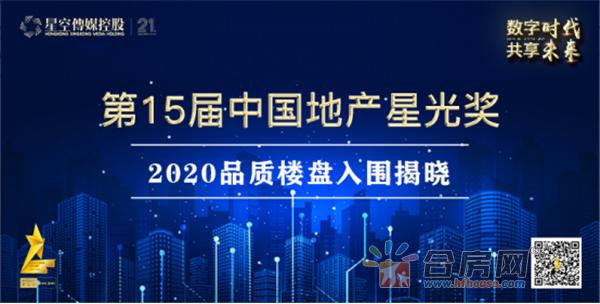 第十五届中国地产星光奖入围名单揭晓 合肥60盘入选(1)106.png