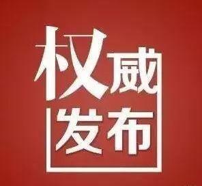 关注!蚌埠市未来五年创新发展纲要即将出炉