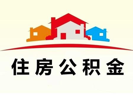 购买二手房可以用住房公积金 你知道申请流程吗?