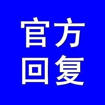 """""""疫""""字当选台湾2020年度代表汉字 国台办回应"""