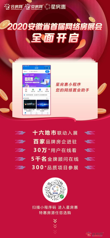 2020安徽省首届网络房展会
