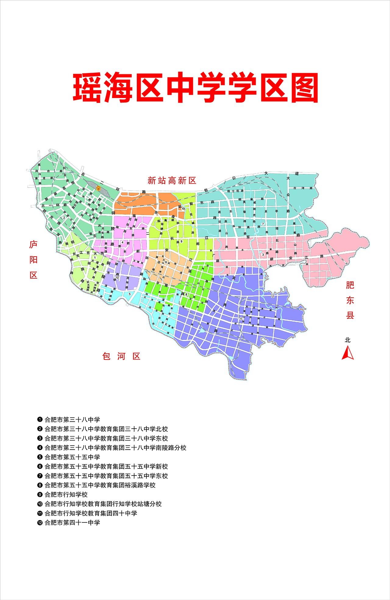 瑶海中学.jpg