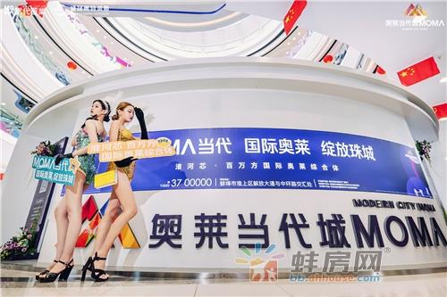 蚌埠·奥莱当代城MOMΛ城市展厅盛大开放