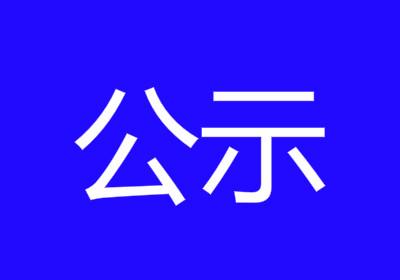 蚌埠发布疫情防控〔2021〕1号通告!