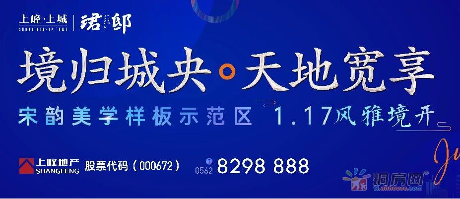 上峰·上城丨珺邸 一公里生活圈,新都市主