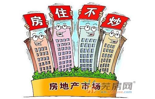 """""""房住不炒""""进一步明确 房贷利率今年难降"""