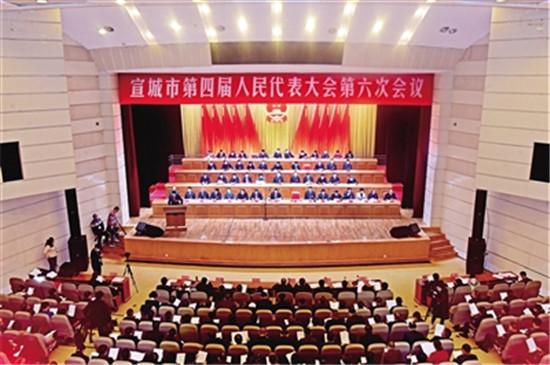 宣城市四届人大六次会议隆重开幕