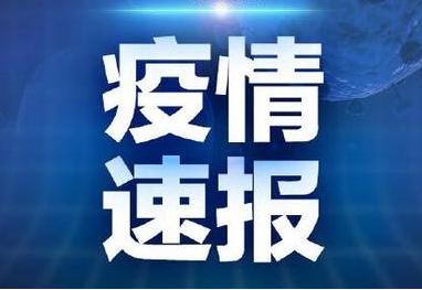 速看!安徽新增1例境外输入确诊病例!详情公布→