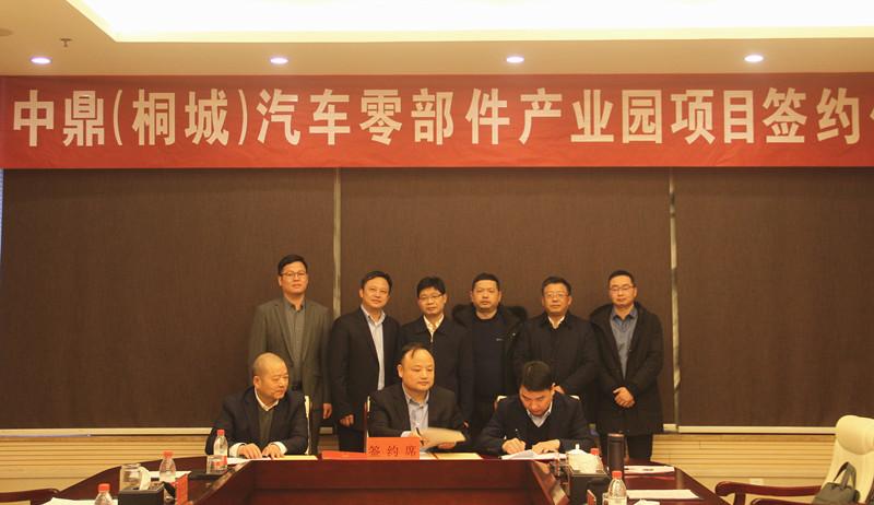 总投资6亿元!中鼎(桐城)汽车零部件产业园项目成功签约