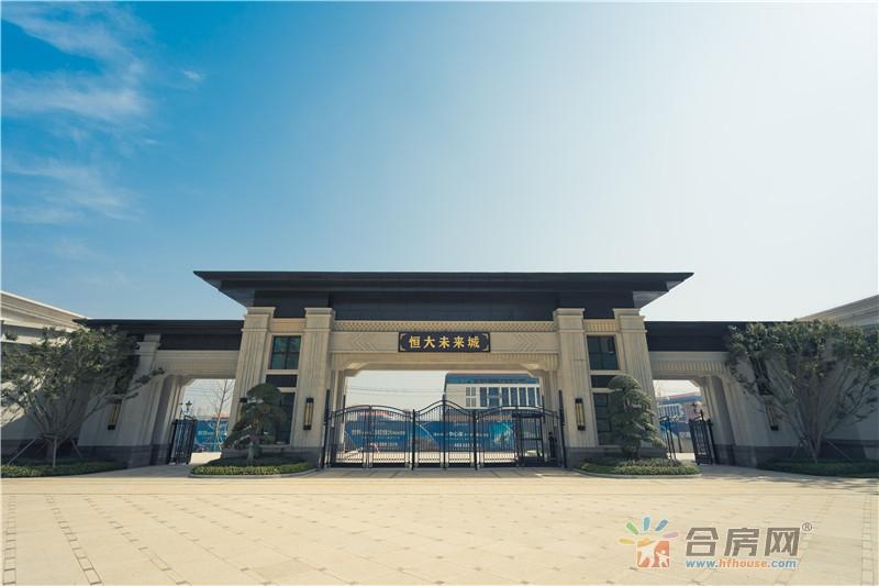 合肥空港恒大未来城