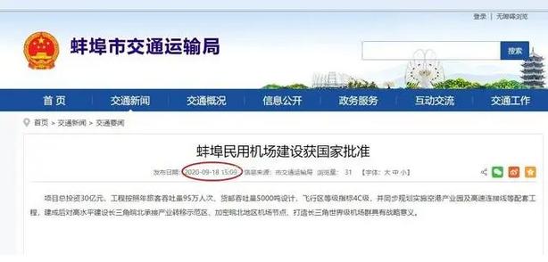 省政府工作报告明确提出:蚌埠机场今年开建!