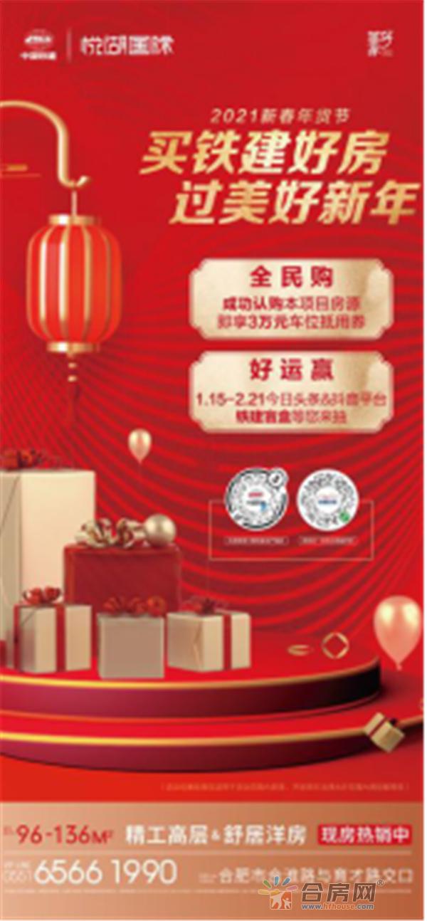 210201中国铁建·悦湖国际-活动软文-牛年NEW美好,特惠购新家,启幕好运年!299.png