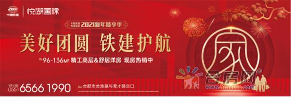 210201中国铁建·悦湖国际-活动软文-牛年NEW美好,特惠购新家,启幕好运年!1121.png