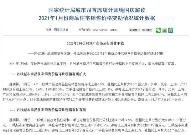 蚌埠房价持续上涨 官方:多重因素推动本轮房价上涨