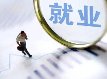 """安徽省智慧就业服务平台上线 提供""""公共就业服务"""""""